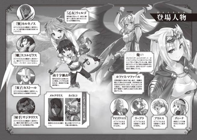 V5 character introduction