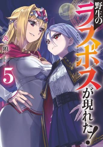 V5 cover colour Ruphas and Vampire Princess